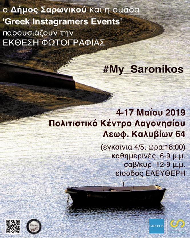 """Ομαδική Έκθεση Φωτογραφίας """"#My_Saronikos"""""""