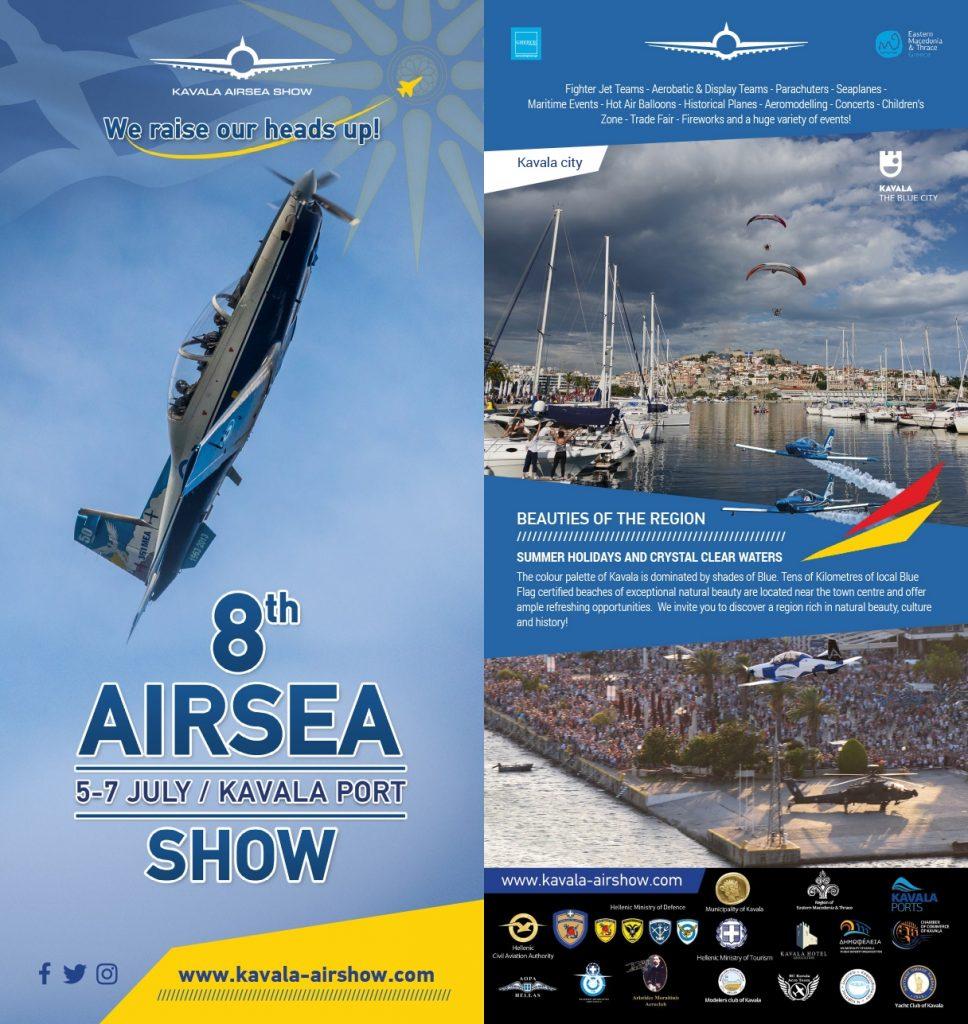 8TH KAVALA AIR/SEA SHOW 2019: Ευκαιρία για φωτογράφιση αεροσκαφών και όχι μόνο