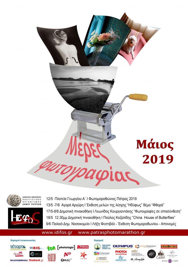 ΜΕΡΕΣ ΦΩΤΟΓΡΑΦΙΑΣ 2019: Το Φεστιβάλ Φωτογραφίας της Πάτρας από 12Μαΐου έως 9 Ιουνίου