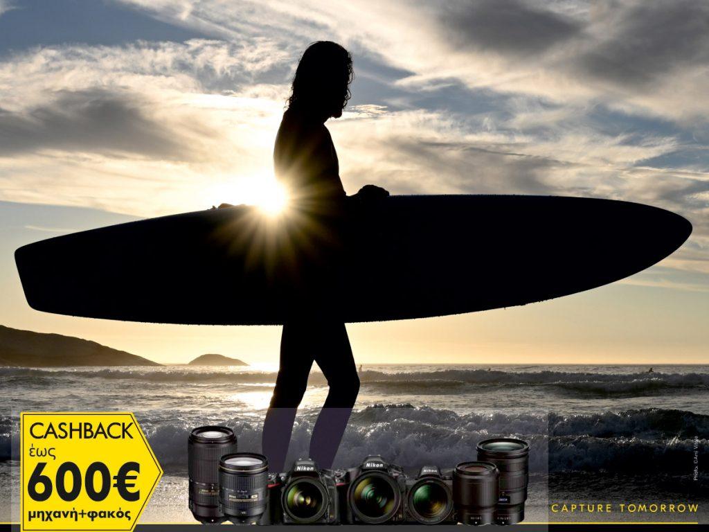 Καλοκαιρινή προσφορά CASHBACK από τη Nikon, εκπτώσεις σε μηχανές και φακούς!