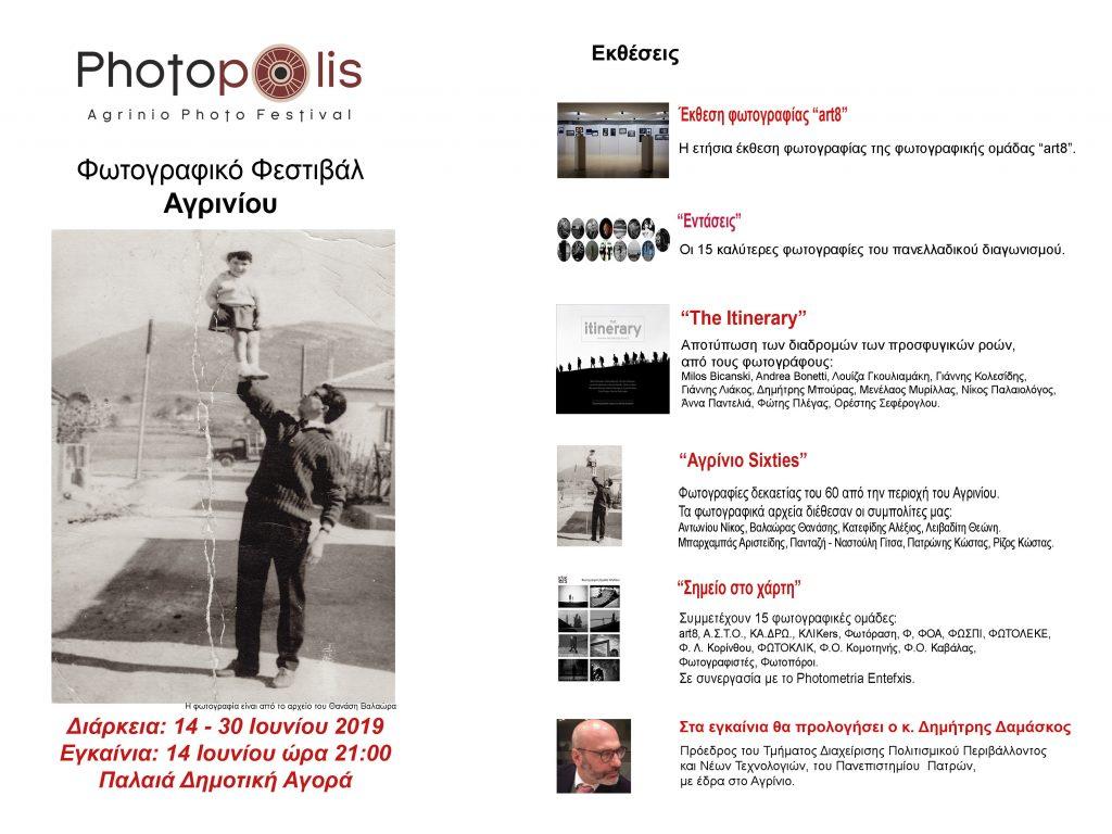 Photopolis Agrinio Photo Festival: Ξεκινάει στις 14 Ιουνίου!