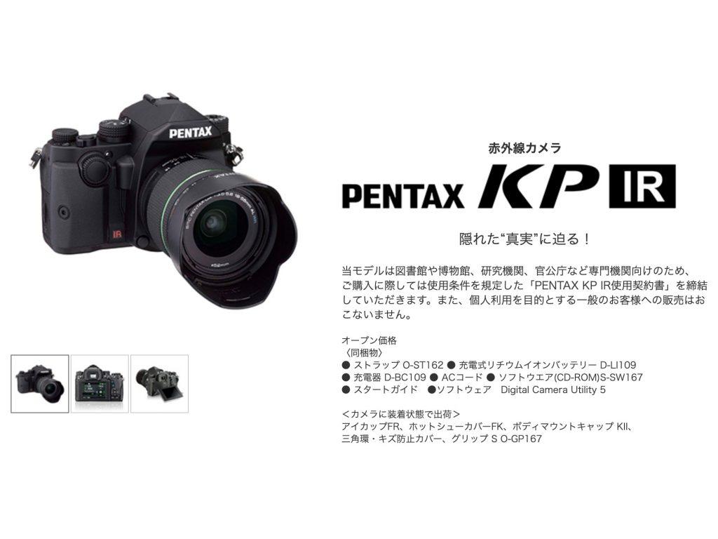 Νέα Pentax KP IR, καταγράφει υπέρυθρες εικόνες, θα πωλείται μόνο σε οργανισμούς
