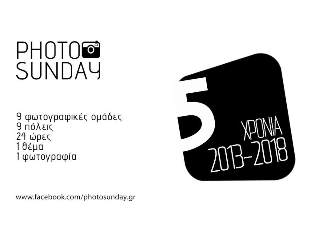 Photo Sunday, αυτή την Κυριακή σε 9 πόλεις της Ελλάδας
