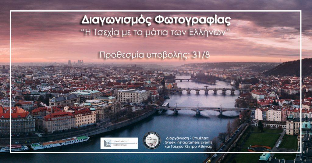 Ανοιχτός Διαγωνισμός Φωτογραφίας: Η Τσεχία με τα μάτια των Ελλήνων