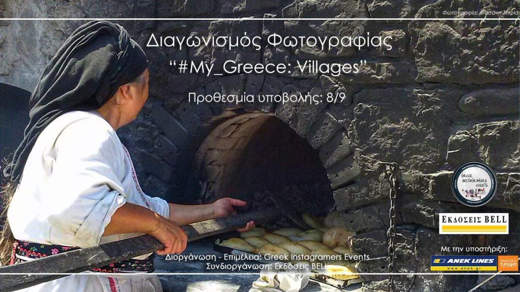 Ανοιχτός Διαγωνισμός Φωτογραφίας #My_Greece: Villages