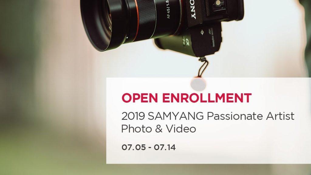 Samyang Passionate Artists: Αναζητά φωτογράφους/βιντεογράφους για συνεργασία, παρέχοντας τους φακούς της