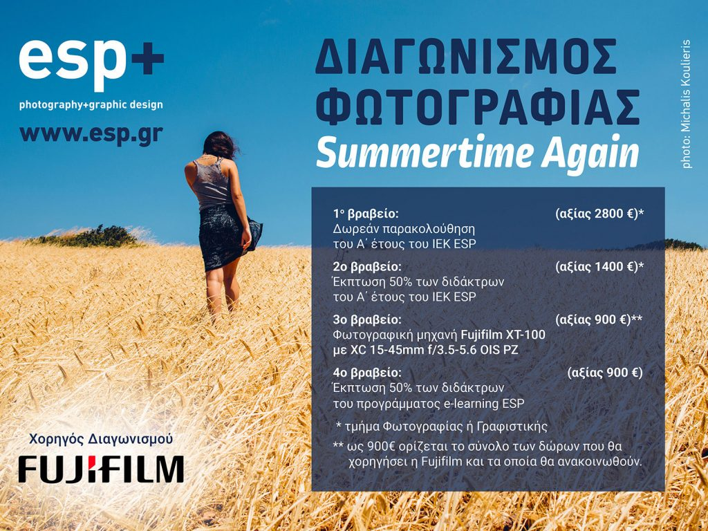 ΙΕΚ ESP: Διαγωνισμός Φωτογραφίας Summertime Again