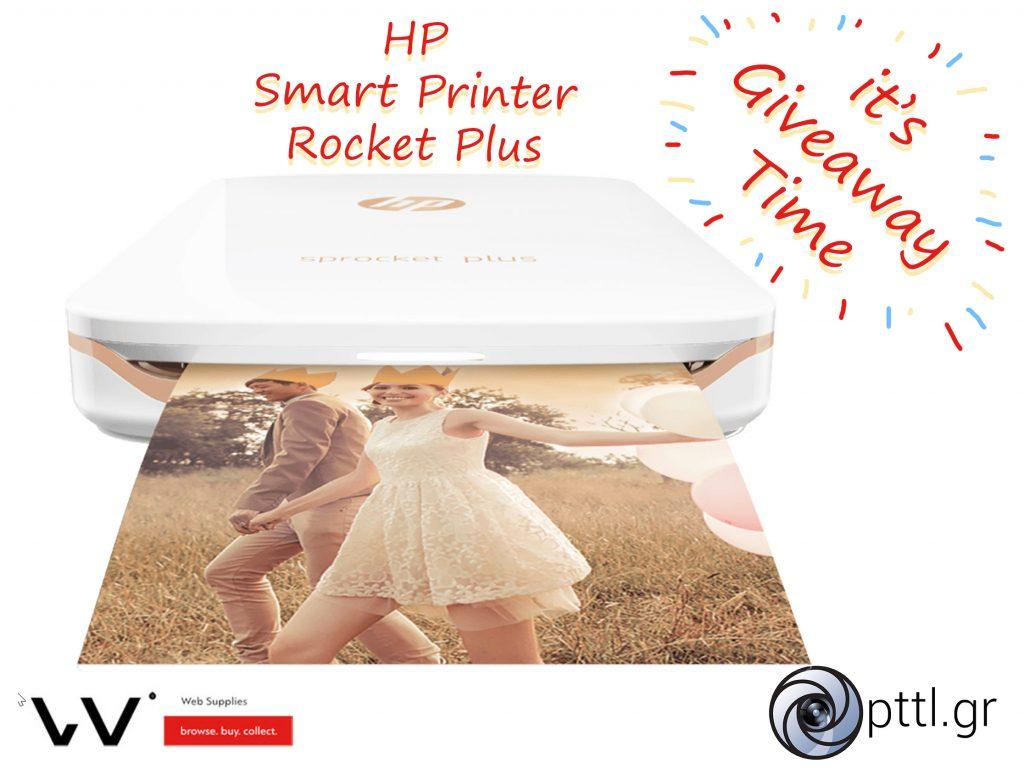 Μεγάλος διαγωνισμός! Κέρδισε τον ΥΠΕΡ-Φορητό smart εκτυπωτή HP SPRocket Plus από την WebSupplies.gr