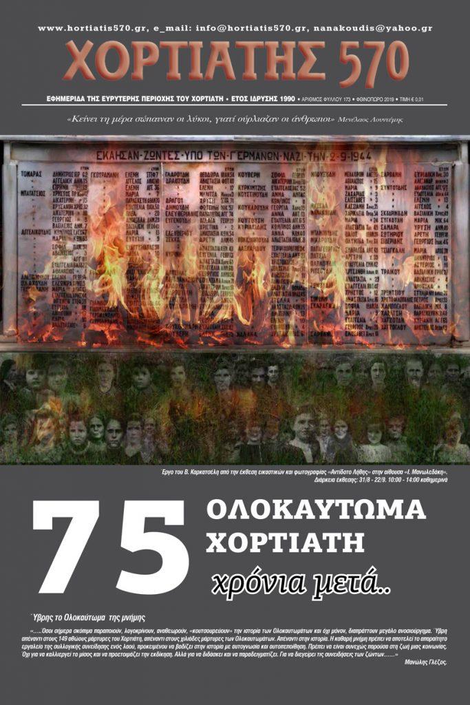 Αντίδοτο λήθης: Έκθεση για τα 75 χρόνια από το «Ολοκαύτωμα του Χορτιάτη»