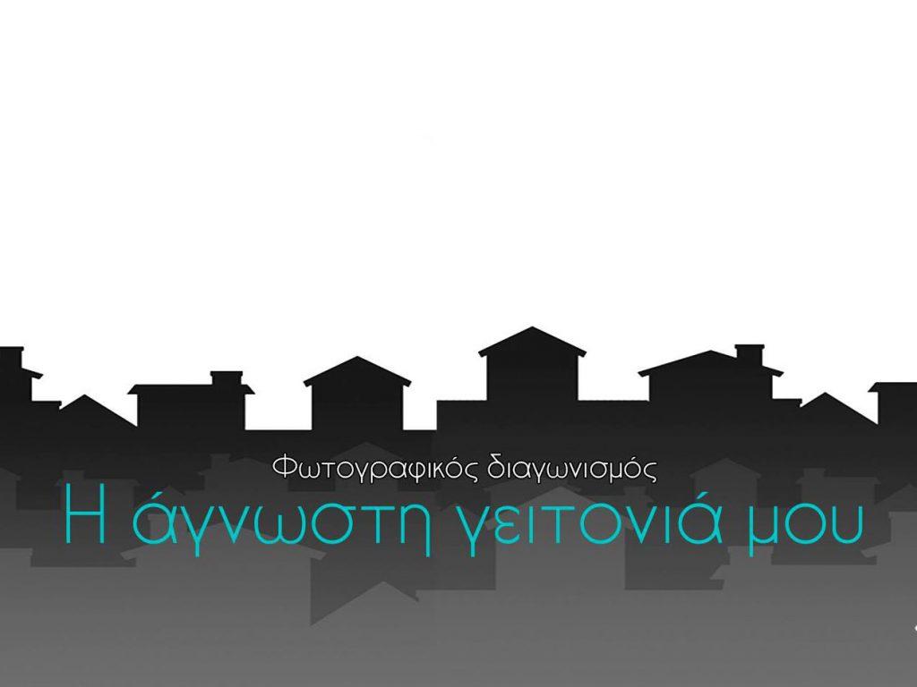 Διαγωνισμός φωτογραφίας: Η άγνωστη γειτονιά μου