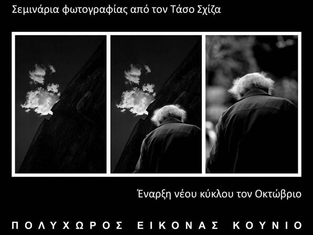 Νέος κύκλος σεμιναρίων φωτογραφίας από το Φωτογραφικό Είδωλο και τον Τάσο Σχίζα