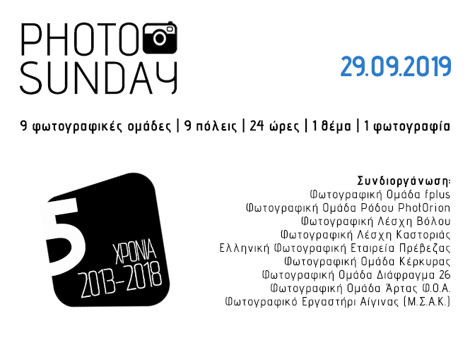Photo Sunday Σεπτεμβρίου: Αυτή την Κυριακή 29 του μηνός σε 9 πόλεις της Ελλάδας