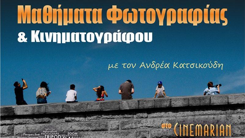 Ανδρέας Κατσικούδης/Cinemarian : Δωρεάν μαθήματα φωτογραφίας για δύο άτομα