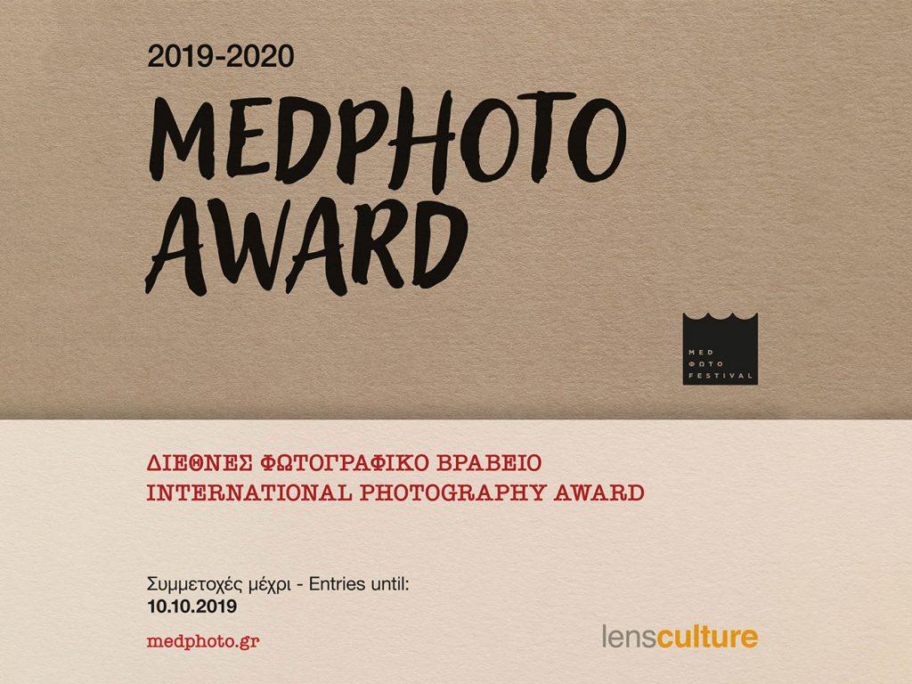 MedPhoto Festival International Photography Award 2019, με έπαθλο 3.000 ευρώ