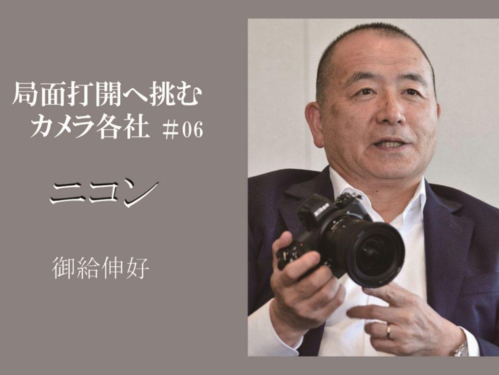Nikon: Θέλουμε να βγάζουμε νέα προϊόντα πιο γρήγορα