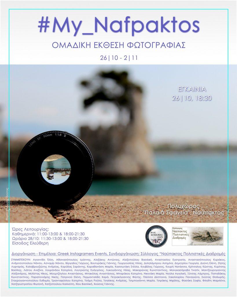 #My_Nafpaktos: Έκθεση Ομαδικής Φωτογραφίας