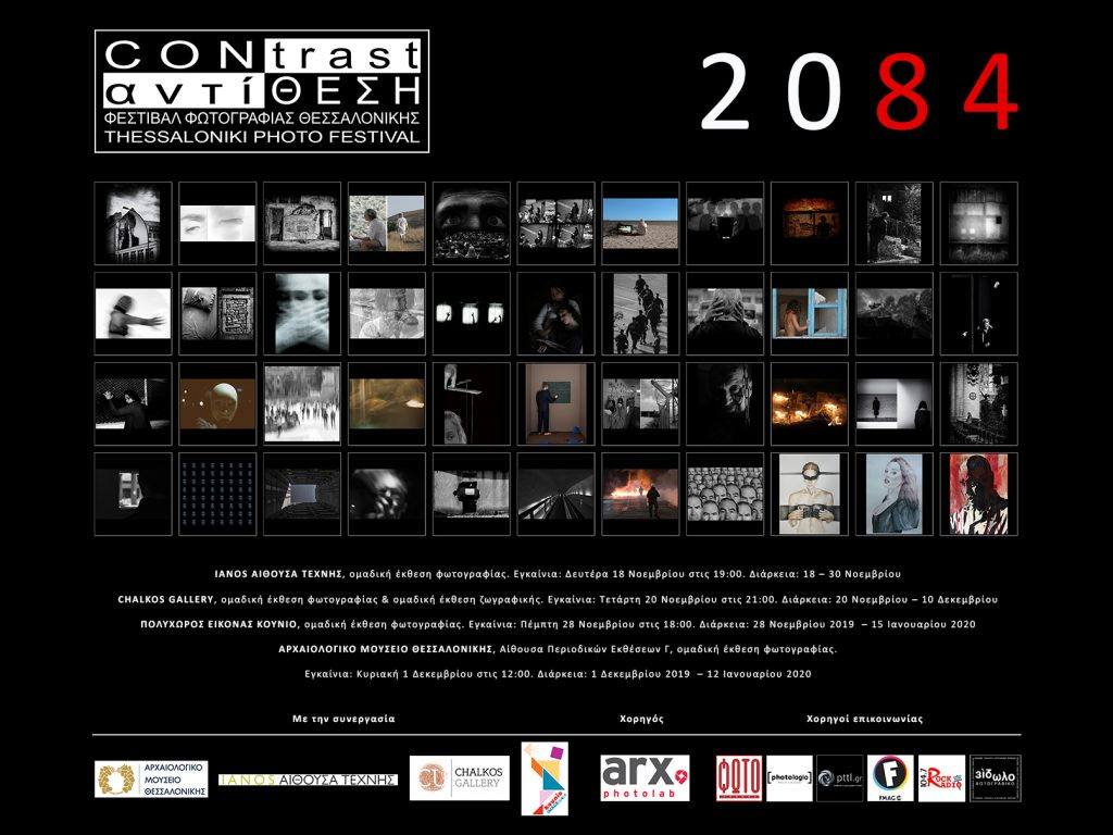 Φεστιβάλ Φωτογραφίας Θεσσαλονίκης Contrast / Αντίθεση: Ξεκινάει στις 18 Νοεμβρίου!