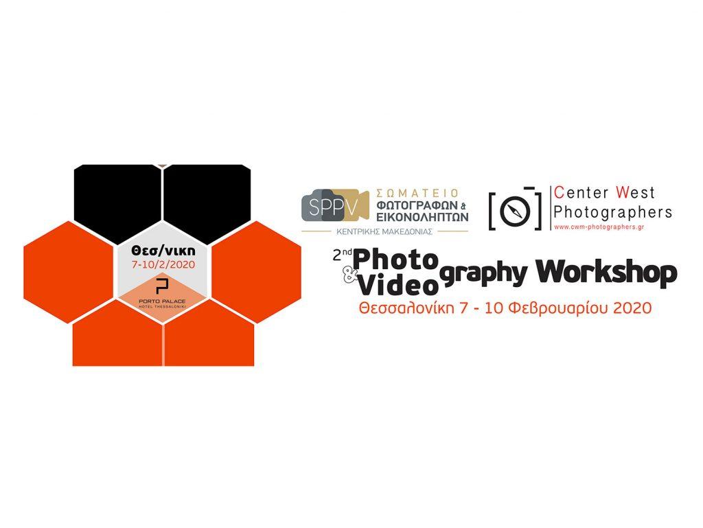 2ο Photography & Videography Workshop της Θεσσαλονίκης: Ανακοινώθηκαν οι ημερομηνίες διεξαγωγής