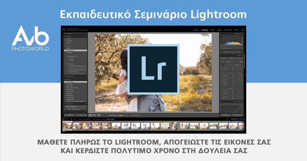 Εκπαιδευτικό σεμινάριο εκμάθησης του Lightroom από την Avb Photoworld