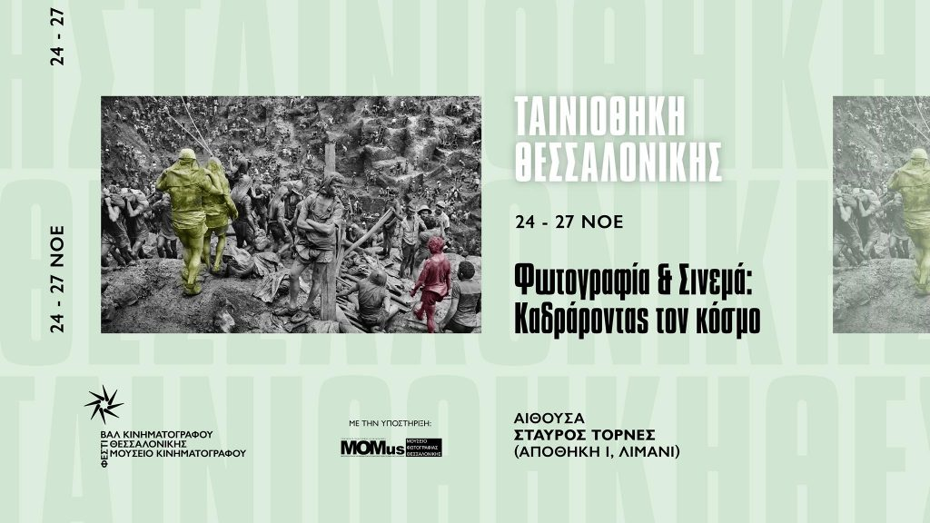 Cinematheque: Προβολή 4 ταινιών με τη φωτογραφία και τους φωτογράφους στο επίκεντρο! 24-27 Νοεμβρίου στη Θεσσαλονίκη!