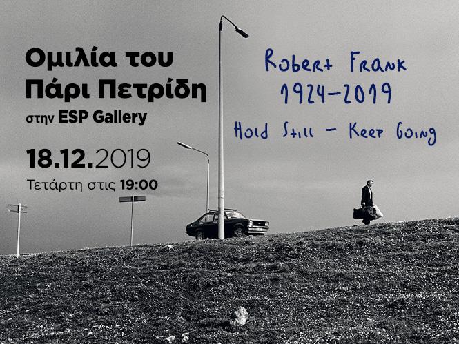 Ομιλία του Πάρι Πετρίδη στην ESP Gallery για τον Robert Frank, αύριο στις 19:00