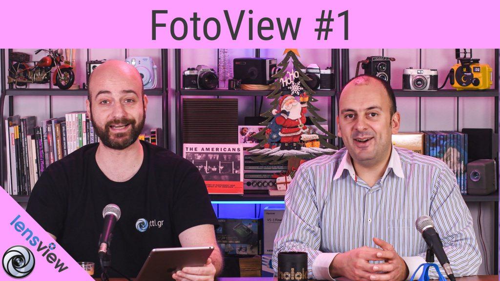 Fotoview #1: Δείτε το βίντεο με τον σχολιασμό των δικών σας φωτογραφιών!