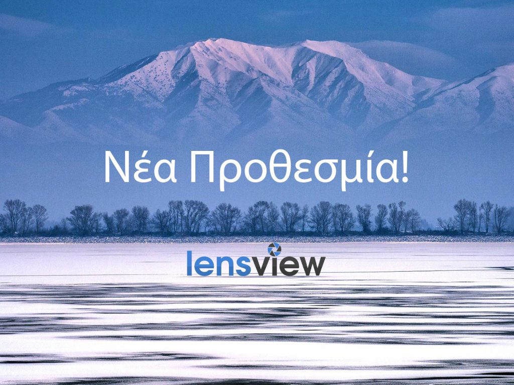 Διαγωνισμός Φωτογραφίας Τοπίου: Παράταση υποβολής συμμετοχών μέχρι τις 29 Δεκεμβρίου!