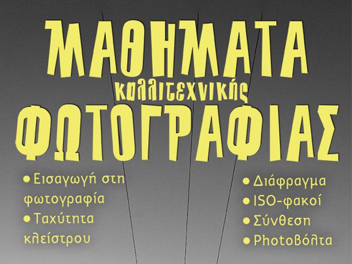 Δωρεάν μαθήματα καλλιτεχνικής φωτογραφίας από την Φωτογραφική Ομάδα Βέροιας