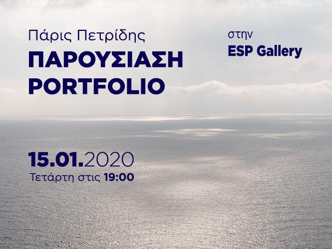 Πάρις Πετρίδης: Παρουσίαση Portfolio στην ESP Gallery της Θεσσαλονίκης