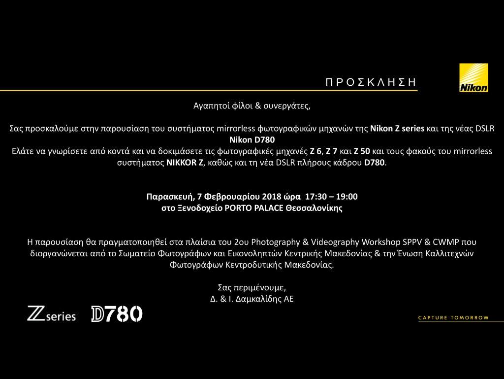 Πρώτη πανελλήνια παρουσίαση της Nikon D780 στη Θεσσαλονίκη!
