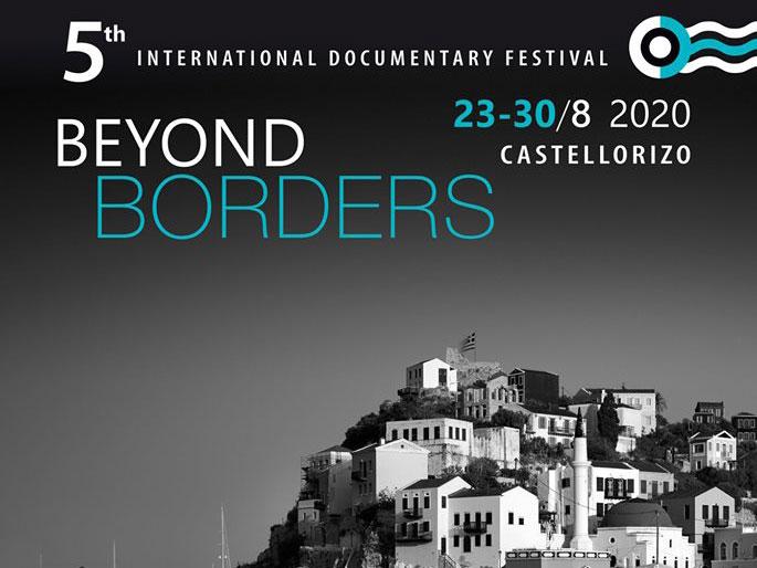 ΠΕΡΑ ΑΠΟ ΤΑ ΣΥΝΟΡΑ: 5ο Διεθνές Φεστιβάλ Ντοκιμαντέρ Καστελλόριζο, 23 – 30 Αυγούστου 2020