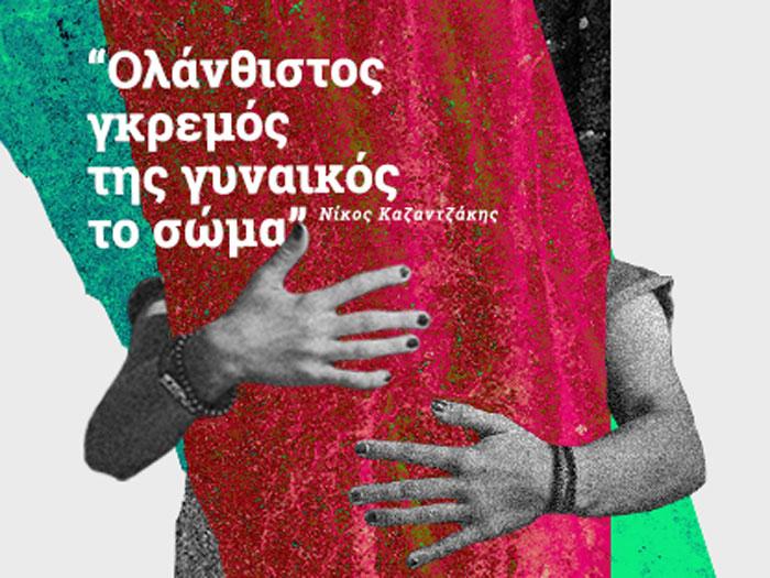Photopolis – Agrinio Photo Festival: Διαγωνισμός φωτογραφίας, συμμετοχή μέχρι τις 29 Φεβρουαρίου