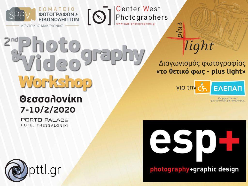 Plus Light: Μεγάλος Διαγωνισμός Φωτογραφίας στήριξης της ΕΛΕΠΑΠ! Πάρε μέρος!