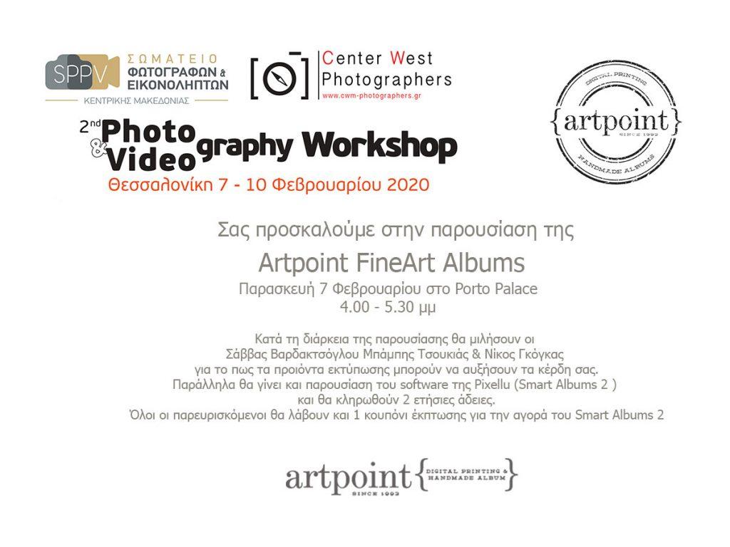 Η ArtPoint FineArt Albums στο 2ο Photography & Videography Workshop της Θεσσαλονίκης!