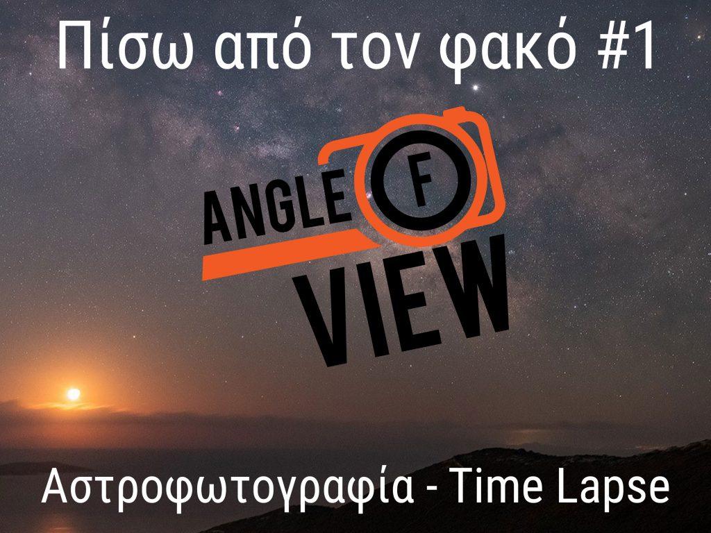 Behind The Lens #1! Τετάρτη στις 20:00 μιλάμε ζωντανά για Αστροφωτογραφία και Time Lapse!