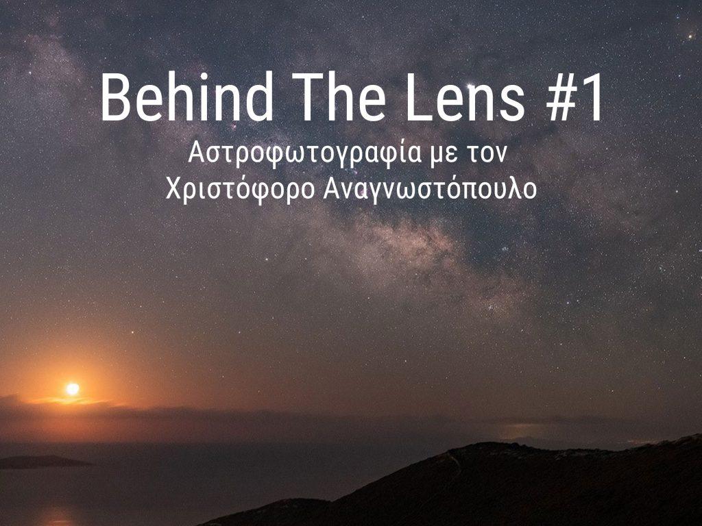 Behind The Lens: Ξεκίνησε η μηνιαία θεματική ζωντανή εκπομπή μας! Μιλήσαμε δύο ώρες για Αστροφωτογραφία!