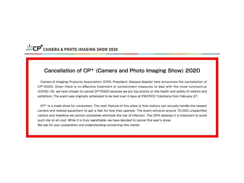 Ακυρώθηκε το CP+ της Γιοκοχάμα λόγω του κοροναϊού COVID-19