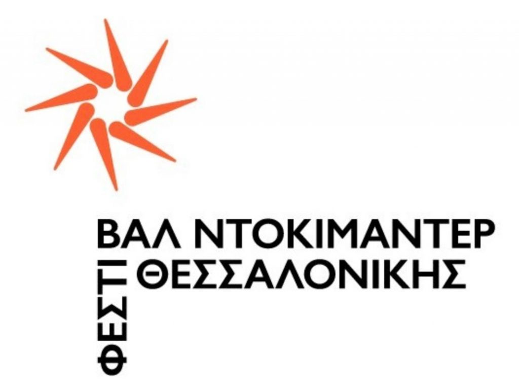 Αναβάλλεται το 22ο Φεστιβάλ Ντοκιμαντέρ Θεσσαλονίκης, λόγω κορονοϊού!