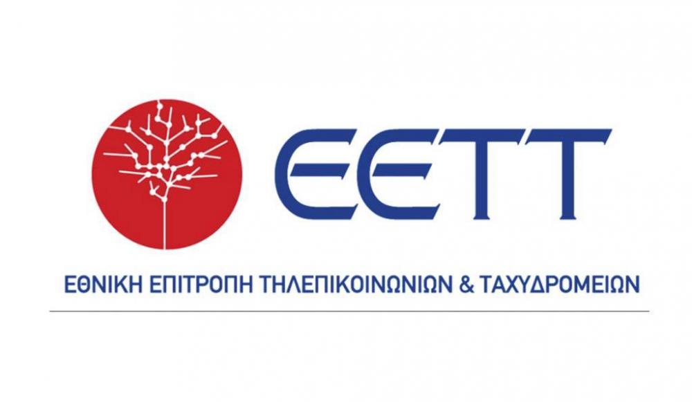 ΕΕΤΤ: Αυτά είναι τα δικαιώματα μας κατά την χρήση υπηρεσιών courier &  οδηγός καταναλωτή!