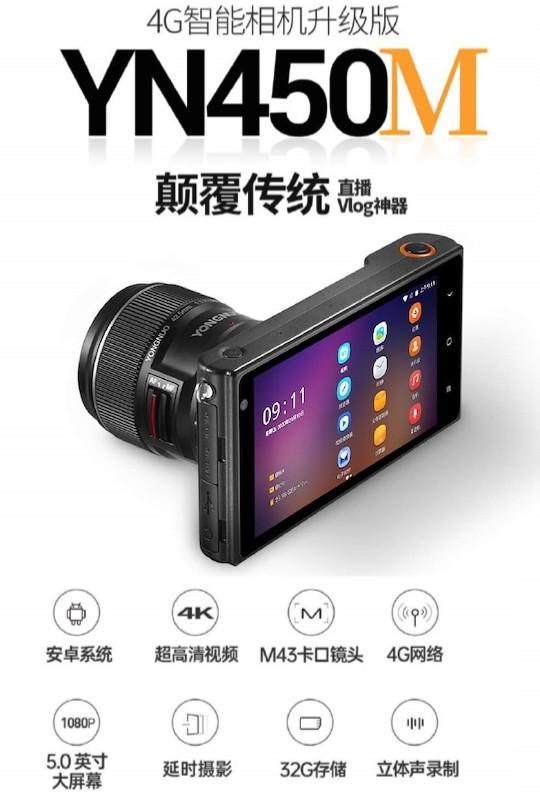 Yongnuo YN450M: Δείτε σε Hand on βίντεο την κινέζικη Android MFT κάμερα!