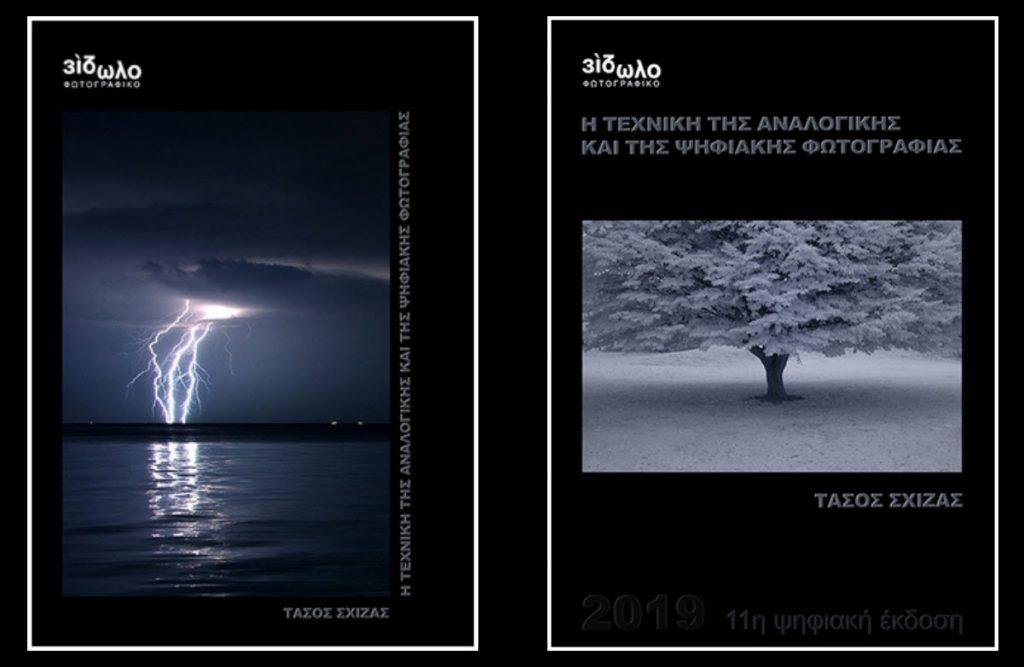 Η τεχνική της αναλογικής και της ψηφιακής φωτογραφίας: ΔΩΡΕΑΝ E-Book