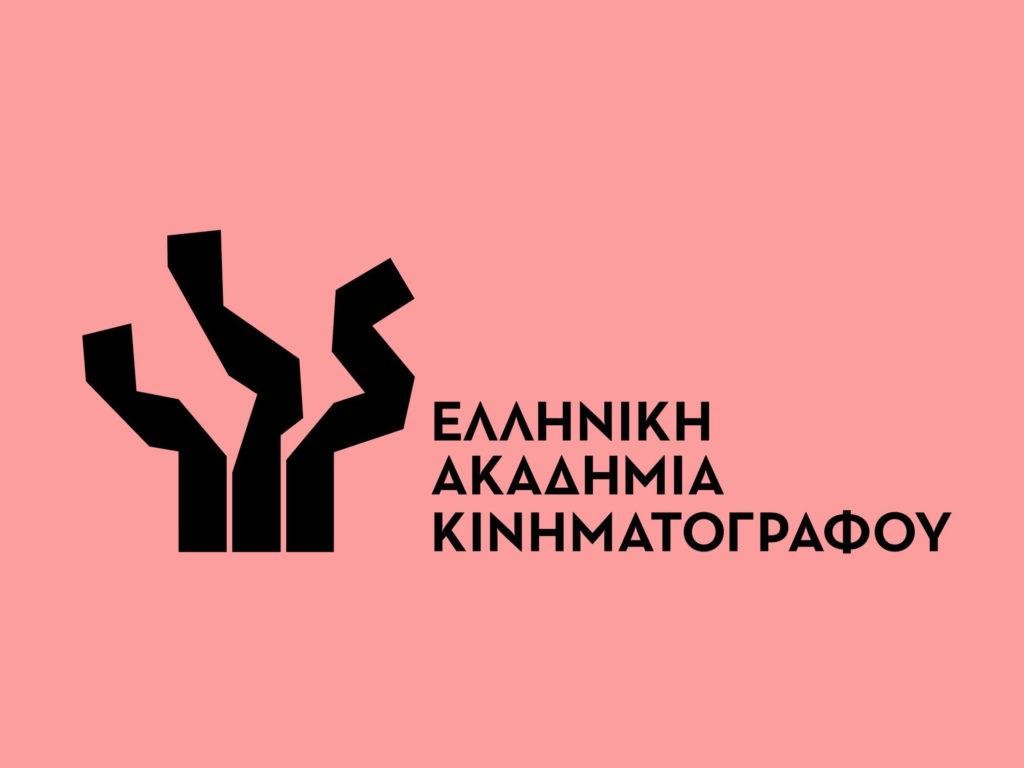 Ελληνική Ακαδημία Κινηματογράφου: Η Ελληνική Κινηματογραφία πλήττεται επικίνδυνα!