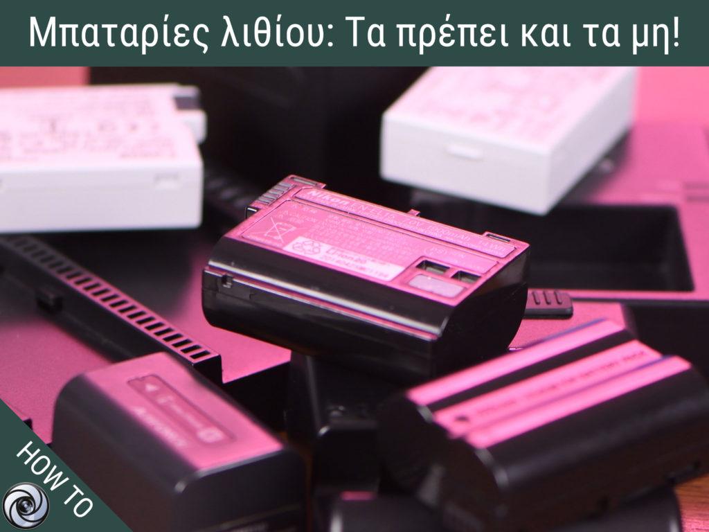 Μπαταρίες Λιθίου: Τι πρέπει να κάνεις και τι όχι! Δες στο νέο FotoTip βίντεο του pttlgr!