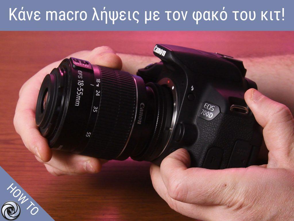 Έτσι θα βγάλεις macro φωτογραφίες με τον φακό της μηχανής σου και ας μην είναι macro!