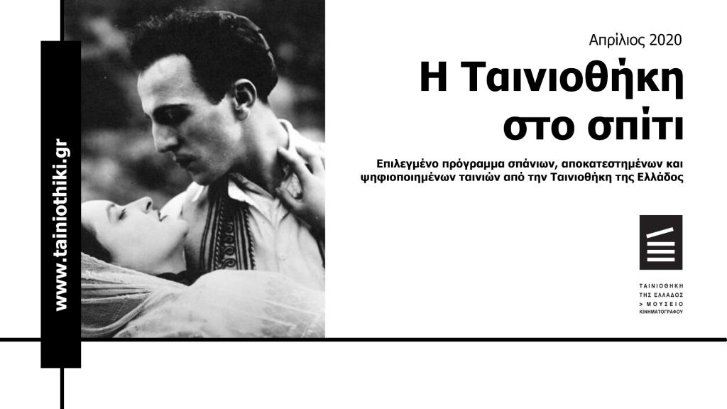 Ταινιοθήκη της Ελλάδος: Online, επιλεγμένες, σπάνιες, αποκατεστημένες και ψηφιοποιημένες ταινίες!