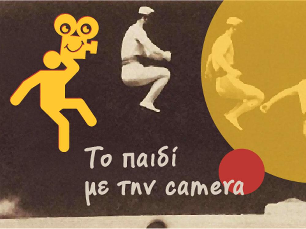Το παιδί με την Camera: Δωρεάν online κινηματογραφικό εργαστήρι για παιδιά, νέους και όχι μόνο!