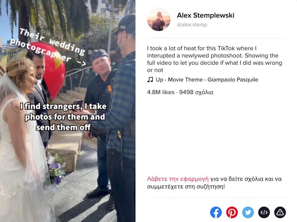Φωτογράφος διακόπτει φωτογράφιση γάμου για να φωτογραφίσει το ζευγάρι για το TikTok και το Instagram του!