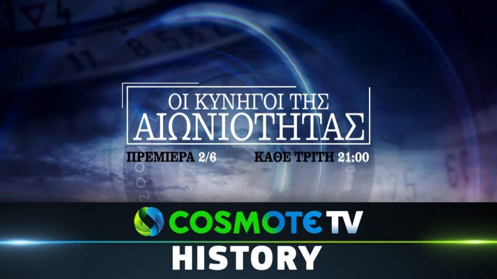 Οι Κυνηγοί της Αιωνιότητας: Ντοκιμαντέρ για την φωτογραφία και τους φωτογράφους στο Cosmote History