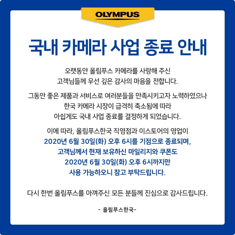Η Olympus αποσύρεται από το φωτογραφικό χώρο στην Νότιο Κορέα!