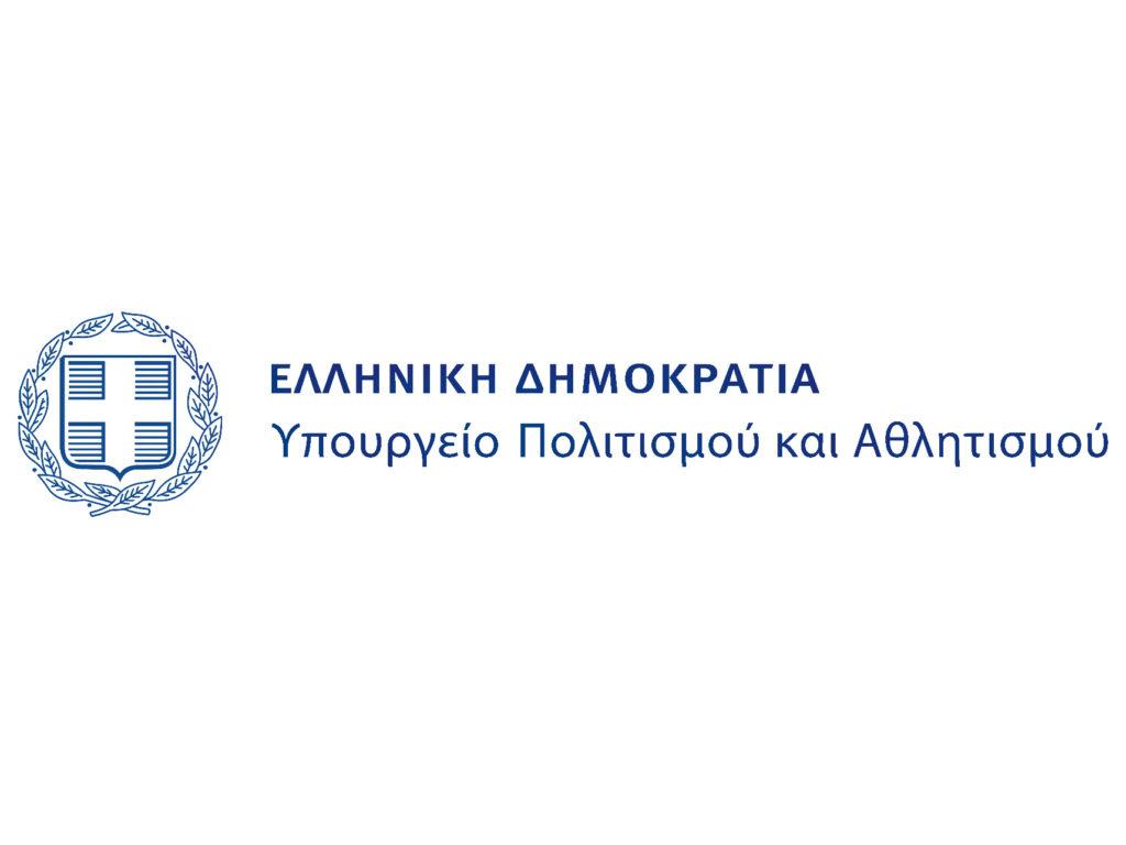Το Υπουργείο Πολιτισμού θα επιχορηγήσει 80 προτάσεις ανάπτυξης ερευνητικού έργου με αντικείμενο τα εικαστικά και διατομεακά ή διακαλλιτεχνικά έργα, με 8.000 ευρώ την κάθε μία!